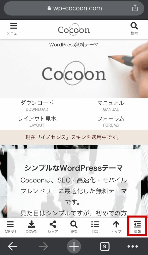 WordPressテーマCocoonモバイル公式サイトデザインスキン動作デモ