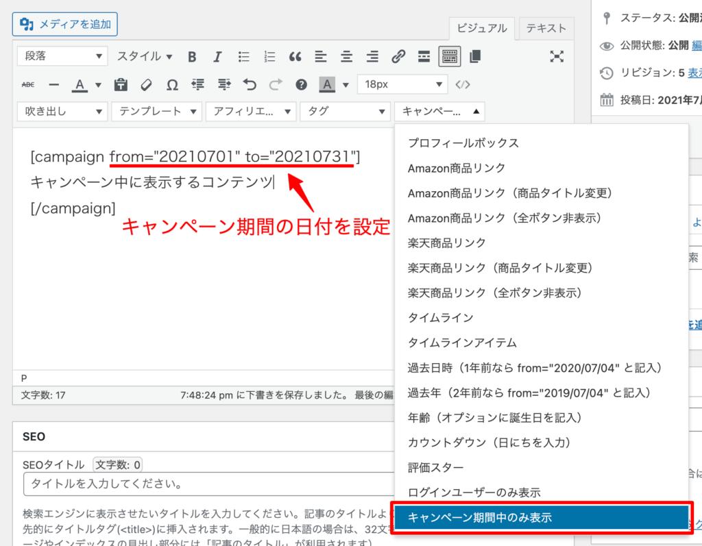 WordPressテーマCocoonショートカットコードキャンペーン期間中のみ表示の使い方例
