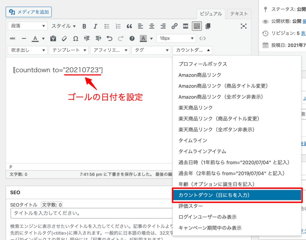 WordPressテーマCocoonショートカットコードカウントダウンの使い方例