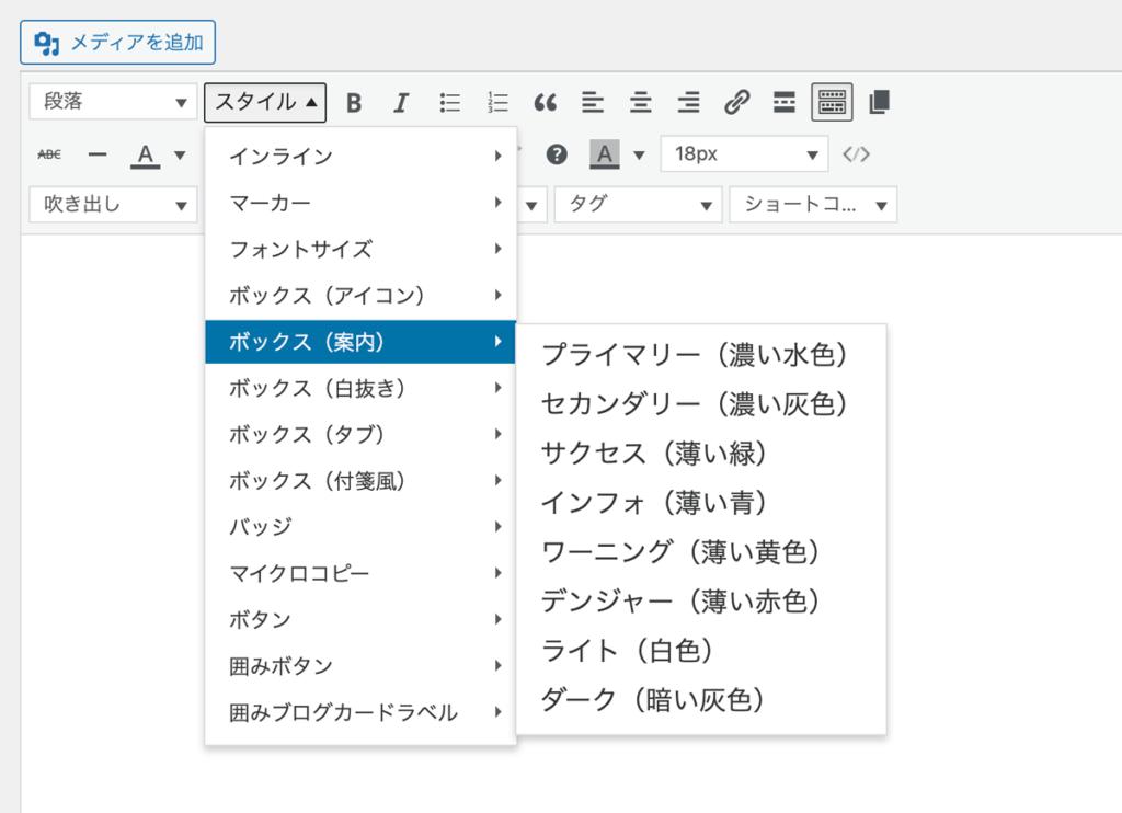 WordPressテーマCocoon拡張スタイルボックス(案内)設定