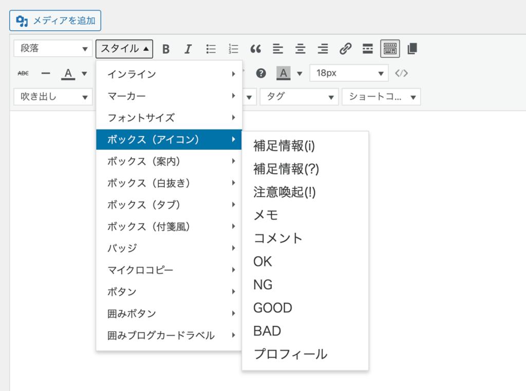 WordPressテーマCocoon拡張スタイルボックス(アイコン)設定