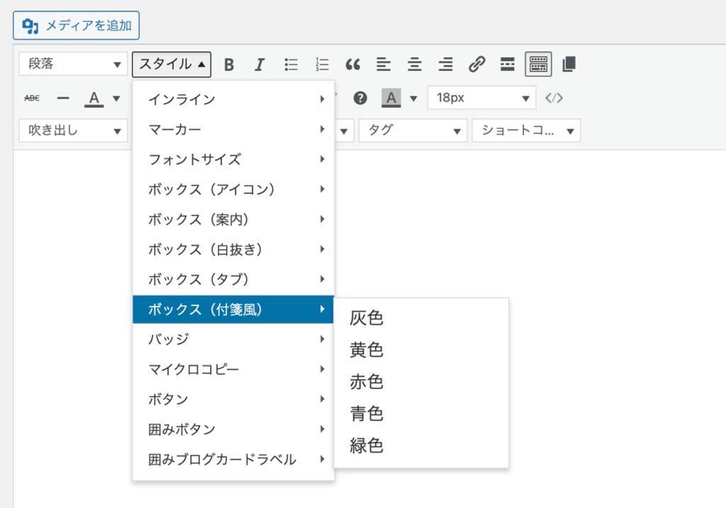 WordPressテーマCocoon拡張スタイルボックス(付箋風)設定