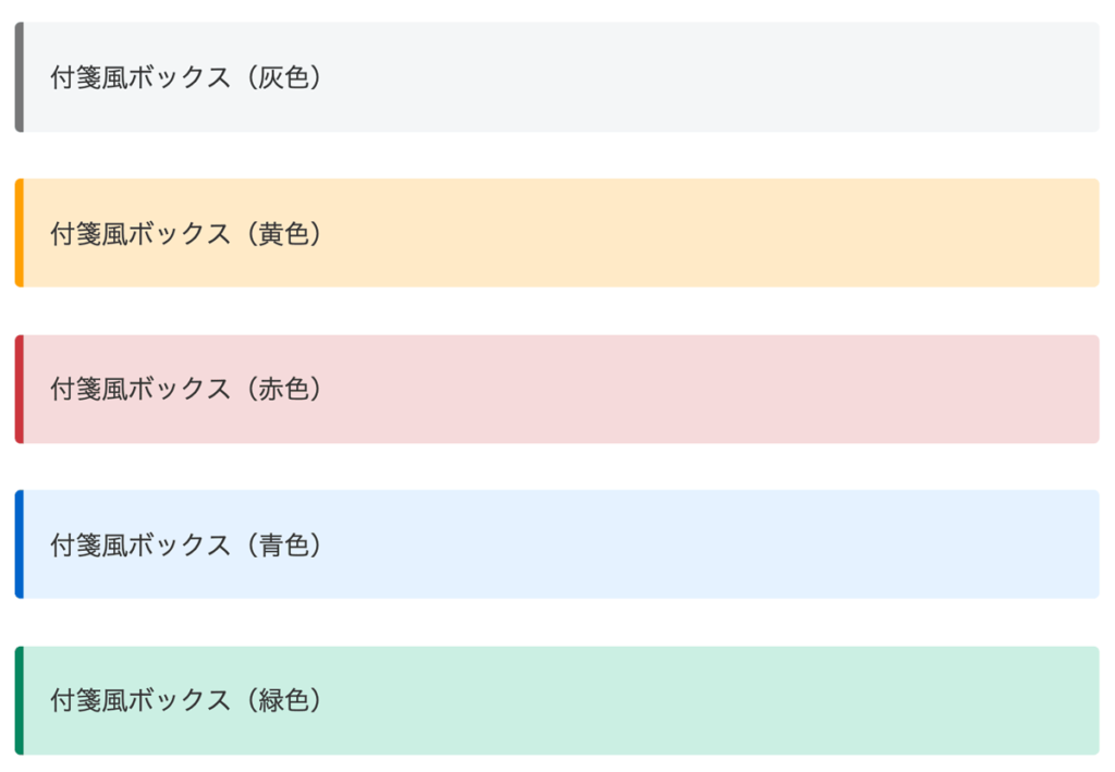 WordPressテーマCocoon拡張スタイルボックス(付箋風)表示例