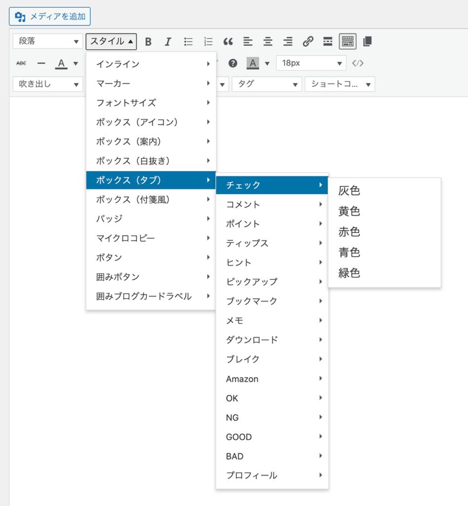 WordPressテーマCocoon拡張スタイルボックス(タブ)設定