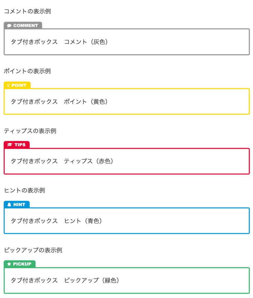 WordPressテーマCocoon拡張スタイルボックス(タブ)表示例