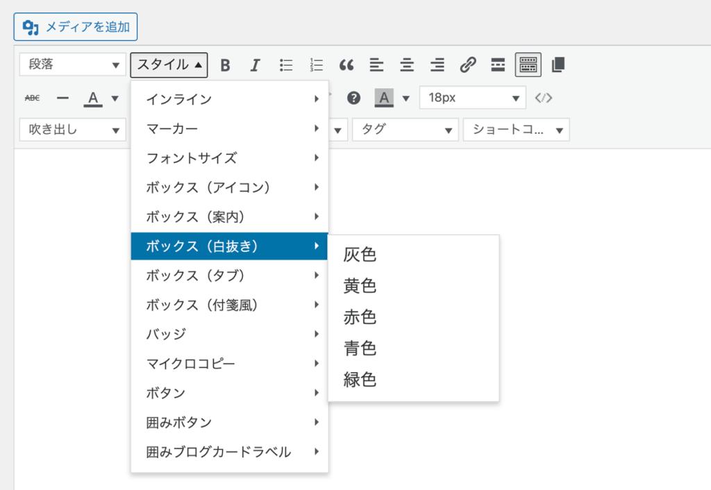 WordPressテーマCocoon拡張スタイルボックス(白抜き)設定