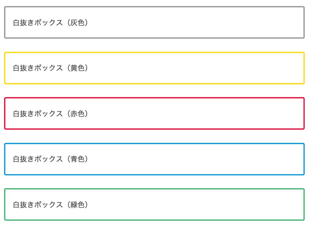 WordPressテーマCocoon拡張スタイルボックス(白抜き)表示例