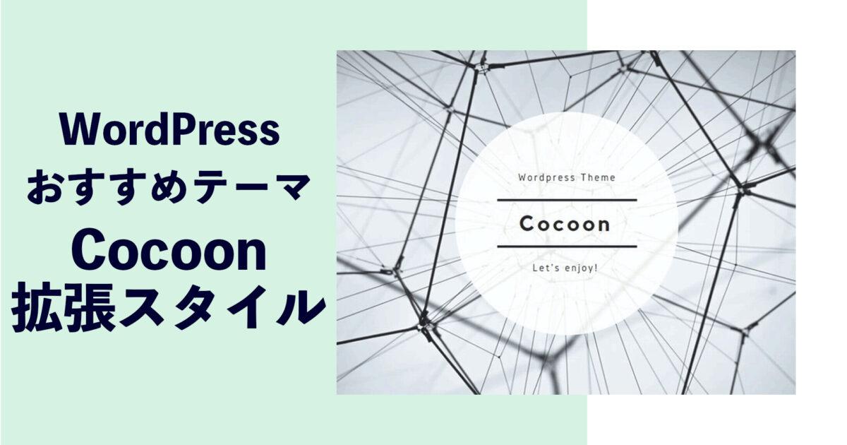 おすすめテーマCocoonの独自機能【拡張スタイル】を使いこなそう – はじめてのWordPress