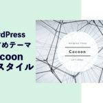 おすすめテーマCocoonの独自機能【拡張スタイル】を使いこなそう– はじめてのWordPress