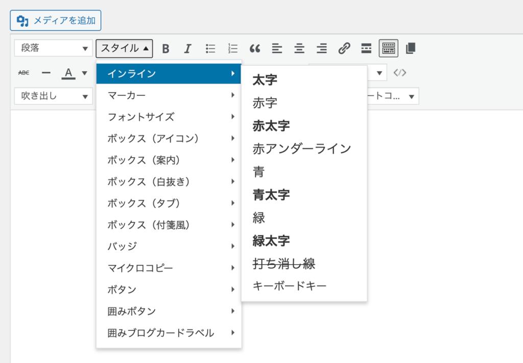 WordPressテーマCocoon拡張スタイルインライン設定