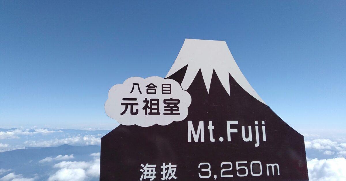 富士山八号目