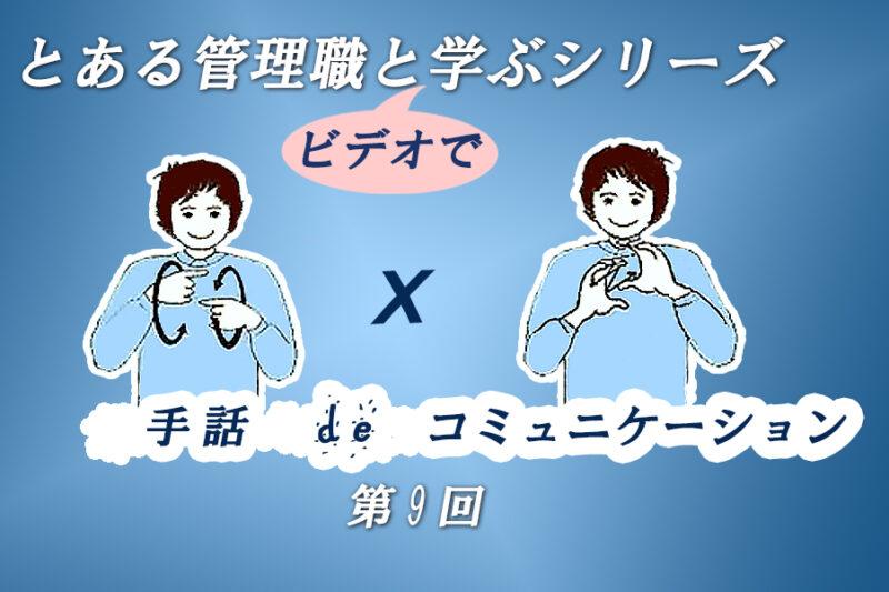 手話でコミュニケーション9〜とある管理職と学ぶシリーズ