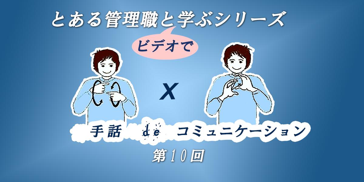 手話でコミュニケーション10〜とある管理職と学ぶシリーズ